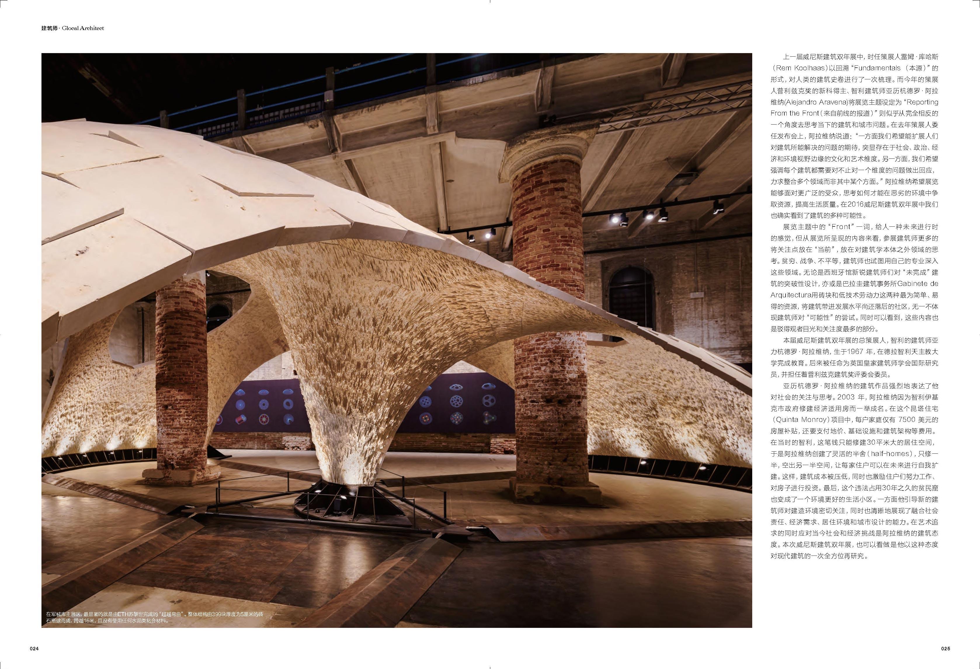 76期 威尼斯双年展 Page 3