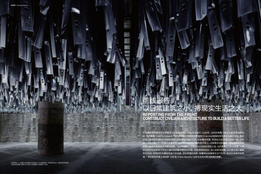 【杂志专栏】2016威尼斯建筑双年展