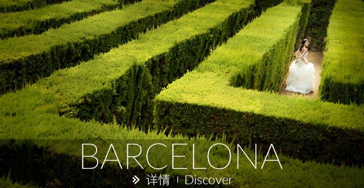 巴塞罗那旅拍, 欧洲婚纱照, 西班牙婚纱摄影, 欧洲旅拍, Barcelona Pre-Wedding photo, MyVenice Photography