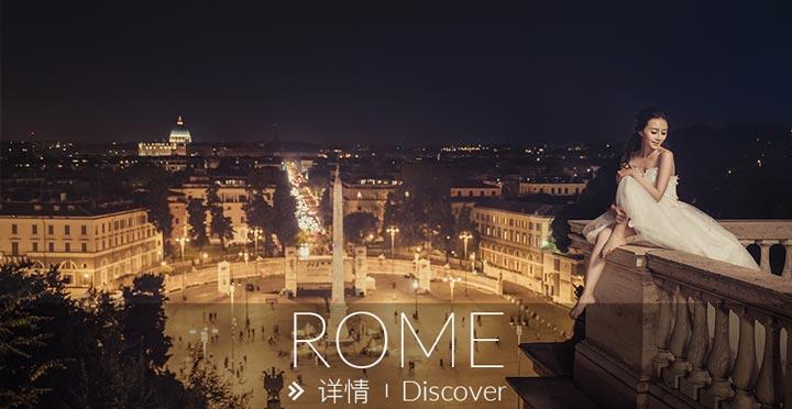 罗马旅拍, 意大利旅拍, 意大利婚纱照, 欧洲婚纱照, 海外婚纱摄影, 罗马婚纱照, Rome Pre-Wedding photo