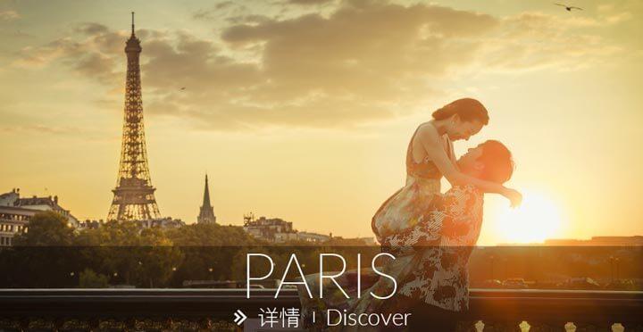 巴黎旅拍, 法国巴黎婚纱照, 欧洲婚纱照, 巴黎婚纱摄影, 法国旅拍, Paris Pre-Wedding photo, MyVenice Photography