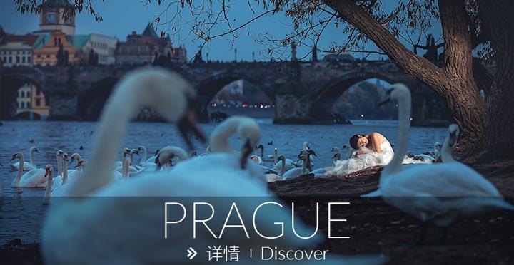 布拉格旅拍, 海外婚纱摄影, 欧洲婚纱照, 捷克婚纱摄影, 欧洲旅拍, Prague Pre-Wedding photo, MyVenice Photography