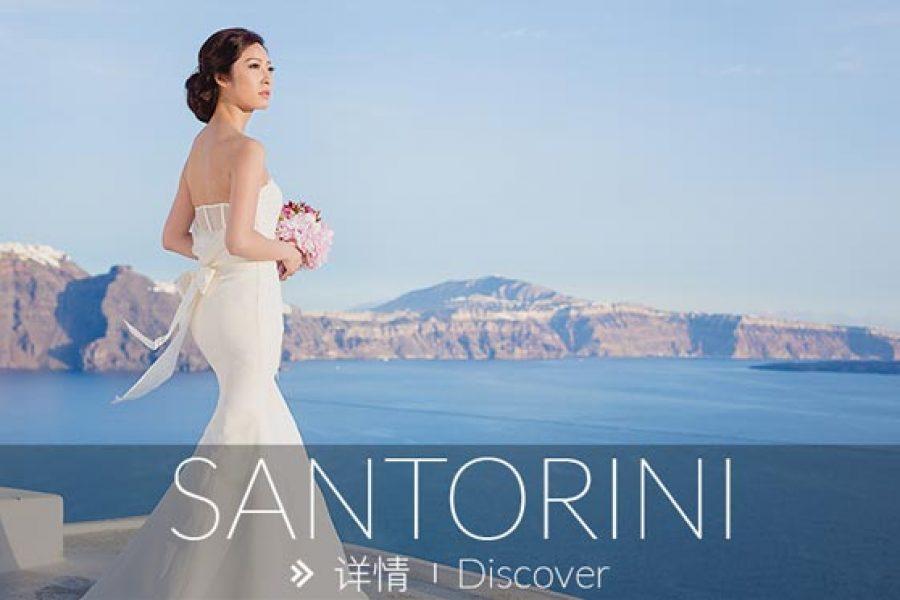 圣托里尼 SANTORINI