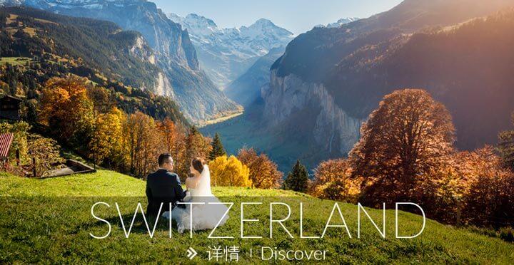 瑞士旅拍, 欧洲婚纱照, 海外婚纱摄影, 欧洲旅拍, Switzerland Pre-Wedding photo, MyVenice Photography