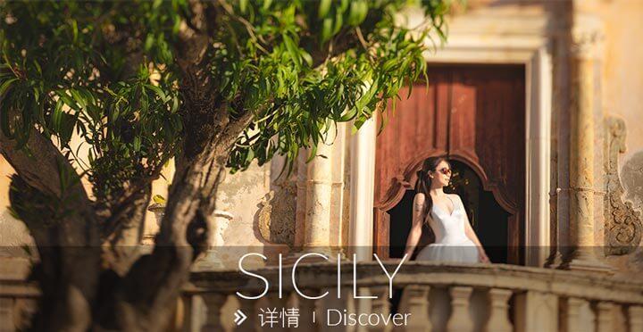 西西里旅拍, 意大利旅拍, 欧洲婚纱照, 西西里婚纱摄影, 欧洲旅拍, Sicily Pre-Wedding photo, MyVenice Photography